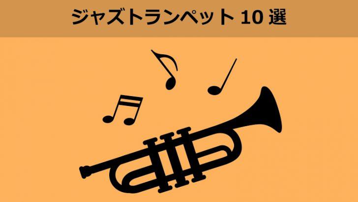 ジャズトランペットおすすめ10選【名曲&奏者】ジャズ初心者用に厳選 ...