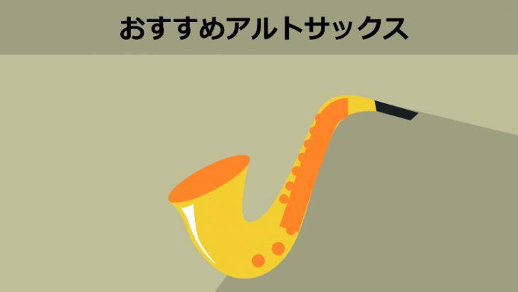 ジャズアルトサックスおすすめ10選【名曲&奏者】初心者用に厳選 ...