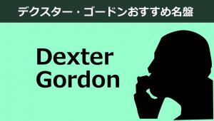デクスター・ゴードンおすすめ名盤5選【豪快さと優しさを併せ持つ極上のテナー】