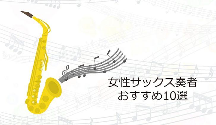 女性ジャズサックス奏者おすすめ...