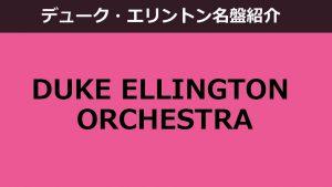 デューク・エリントンでジャズスタンダート曲を知る【おすすめ名盤紹介】
