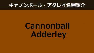 キャノンボール・アダレイおすすめ名盤5選【ソウルジャズ、ファンキージャズ】