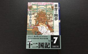 十二国記【華胥の幽夢】小説版の読書感想・あらすじ