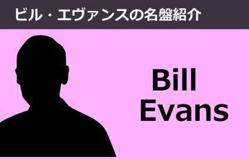 ビル・エヴァンスおすすめ名盤5選【美しく独創的なジャズ】