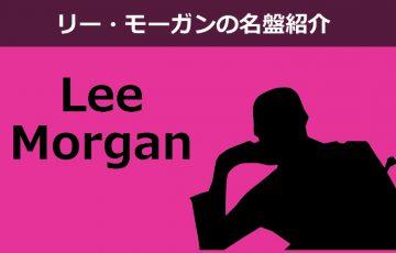 リー・モーガンおすすめ名盤5選【ジャズ史上、屈指の天才トランぺッター】