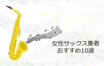 女性ジャズサックス奏者おすすめ10選【日本人限定】