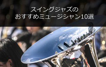スイング ジャズの名曲とおすすめミュージシャン10選