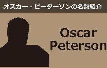 オスカー・ピーターソンおすすめ名盤5選【超絶テクニックとエンターテインメント性を兼ね備える銀盤の皇帝】