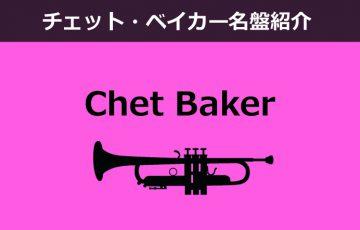 チェット・ベイカーのおすすめ名盤5選【甘美な歌声とクールなトランペットの音色】