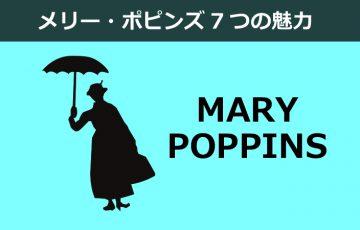 ディズニー映画 メリー・ポピンズの魅力を7つあげてみる【曲・あらすじ・制作秘話など】