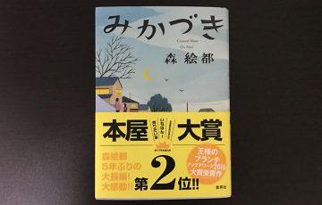 2017年本屋大賞2位!みかづき【読書感想・あらすじ】森絵都著書
