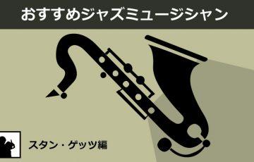 スタン・ゲッツおすすめ名盤5選【クール・ジャズ、ボサノバ】