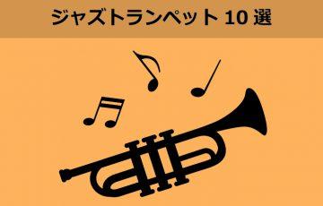 ジャズトランペットおすすめ10選【名曲&奏者】ジャズ初心者用に厳選