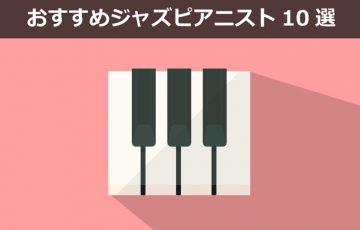 ジャズピアニスト(ピアノトリオ)おすすめ10選【初心者でも聴きやすい名曲とともに】