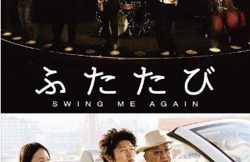 ふたたび-swing me again- 【映画感想】ジャズは差別や偏見を乗り越えれる音楽なのか!?
