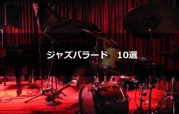 ジャズバラード名曲10選【ジャズ初心者におすすめできる胸に響く甘く切ないバラード曲】
