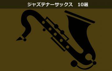 ジャズテナーサックスおすすめ10選【名曲&サックス奏者】ジャズ初心者用に厳選!
