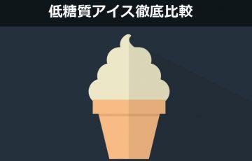 糖質制限中だけどアイスが食べたい! 低糖質アイス徹底比較