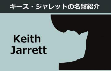 キース・ジャレットおすすめ名盤5選【美しい旋律と芸術的即興演奏の極み】
